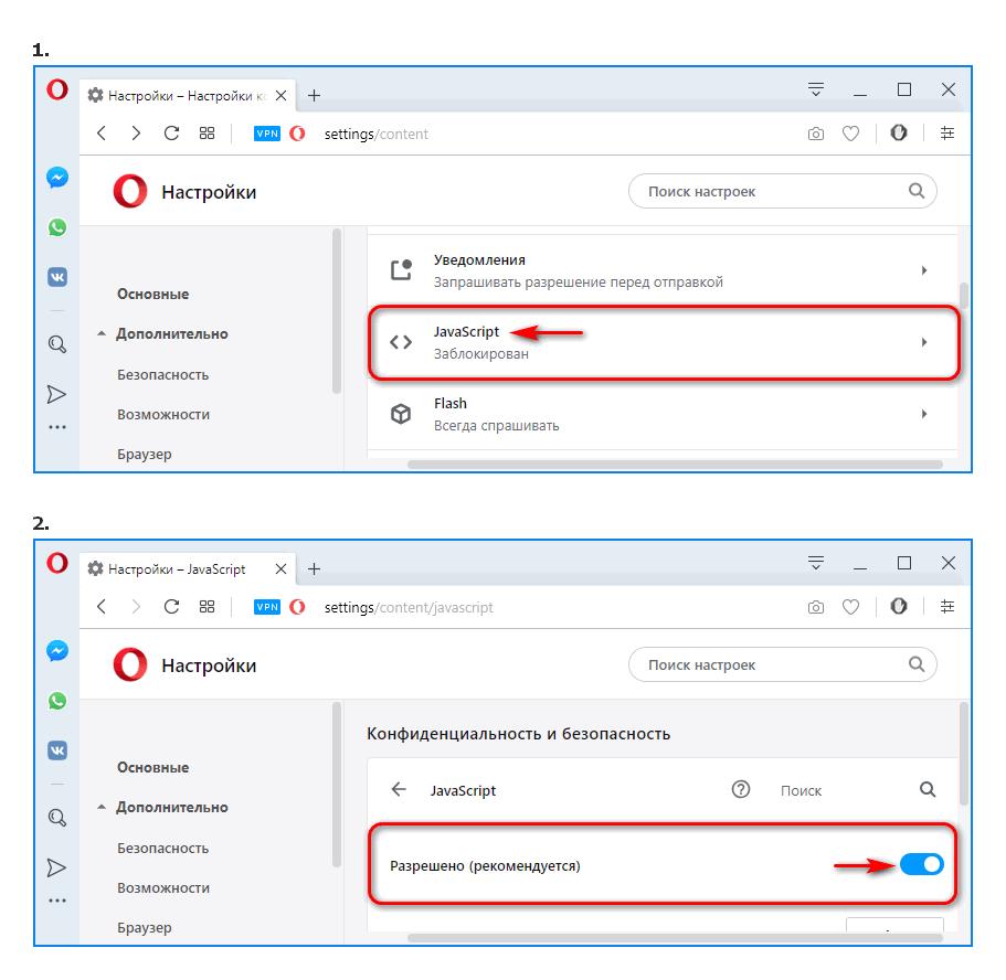 Включение JavaScript в Opera