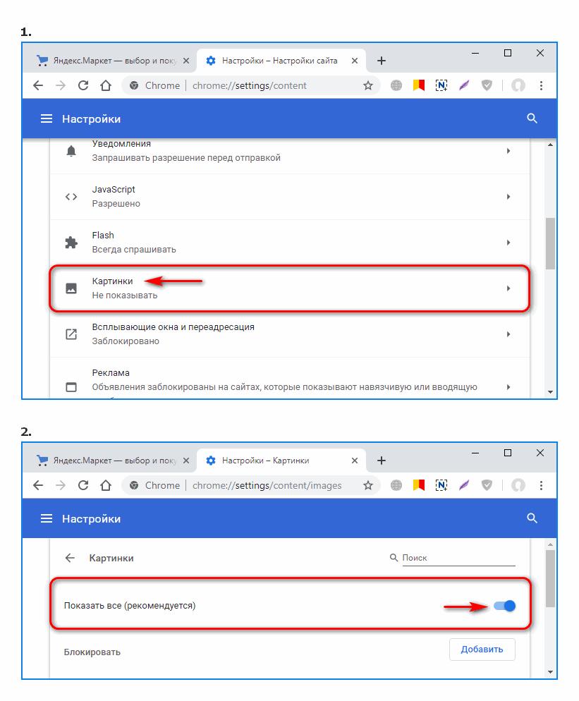 Включение загрузки картинок в Google Chrome