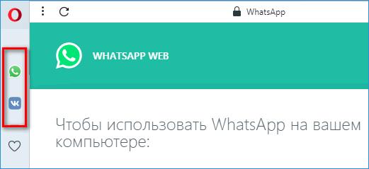 Вконтакте и WhatsApp Opera