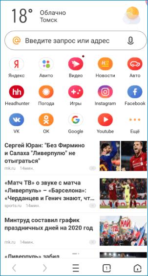 Внешний вид UC Browser