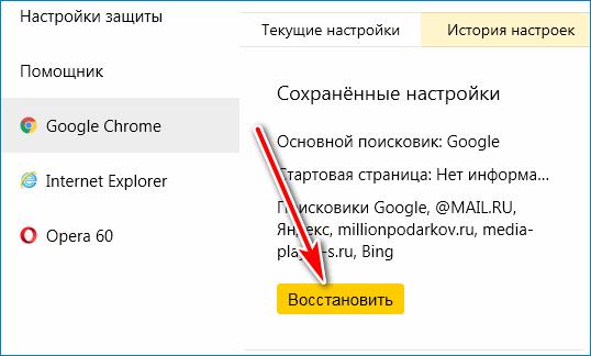 Восстановить Yandex