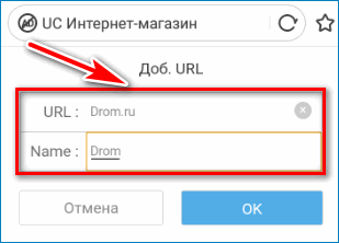 Ввод адреса UC Browser