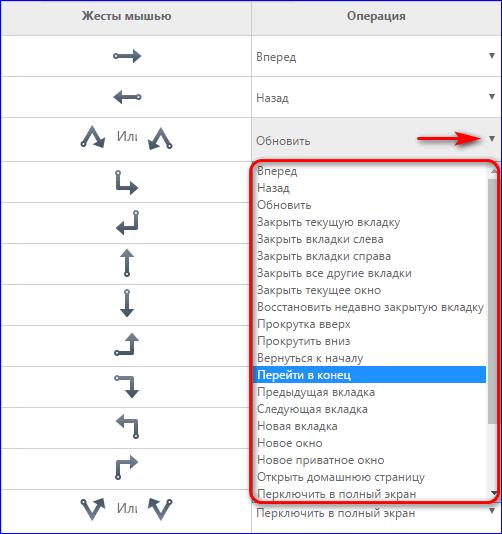 Выбор операции в UC Browser