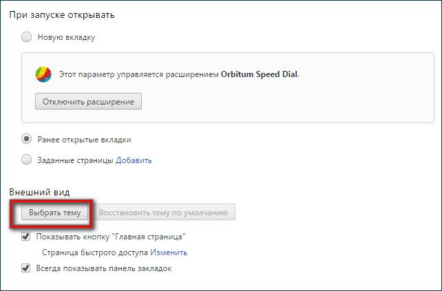 Выбор темы для браузера Orbitum