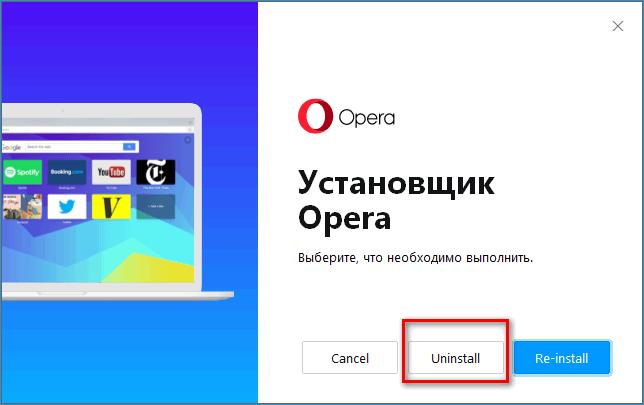 Выбор Uninstall Opera