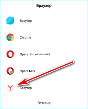 Выбор Yandex