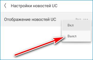 Выключение UC Browser
