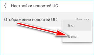 Выключение UC Mini