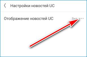 Вызов меню UC Browser