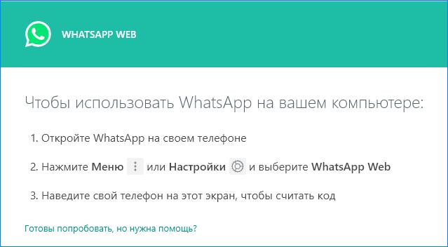 WhatsApp в Opera