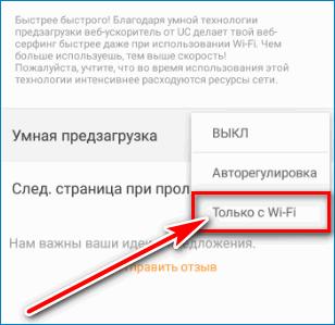 WiFi UC Browser