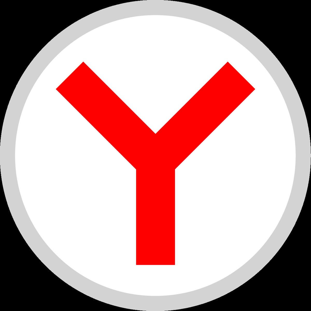 Yandex Browser логотип Браузеры