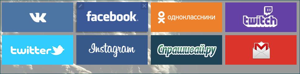 Закладки браузера с социальными сетями