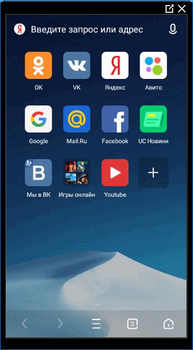 Закладки UC Browser