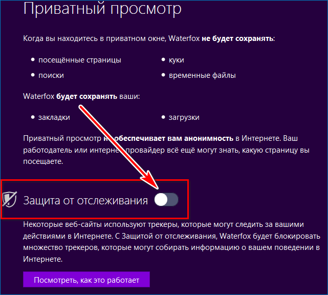 Защита WaterFox