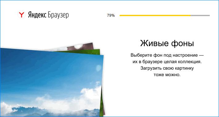 Завершение установки Яндекс