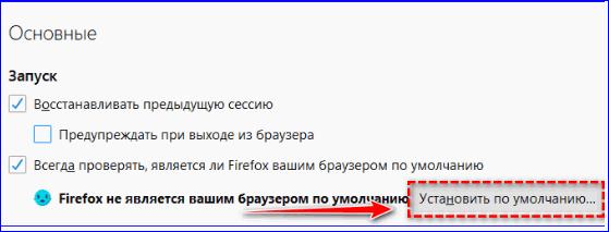 Как сделать основным уже установленный браузер
