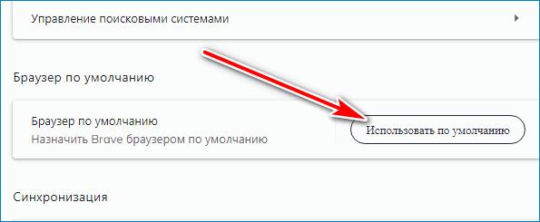 Активация Brave Browser
