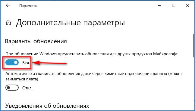 Активация компонентов Windows для обновления IE