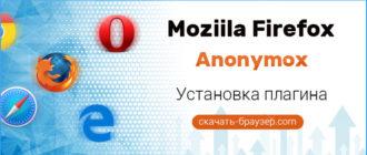 Anonymox для Firefox