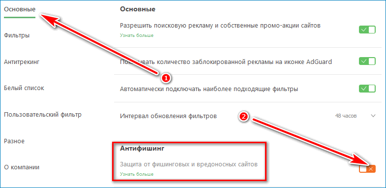 Антифишинг Mozilla Firefox