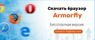 Armorfly cскачать браузер бесплатно