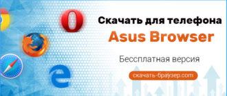 Asus Browser — скачать для телефона бесплатно