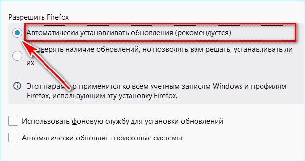 Автоматически Mozilla Firefox