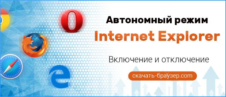 Автономный режим в Internet Explorer — включение и отключение режима в браузере