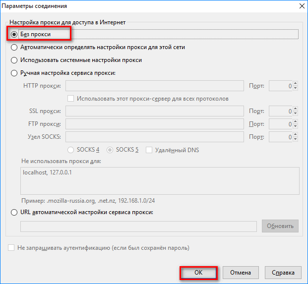 Без прокси Firefox