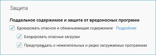 Безопасность Firefox Quantum