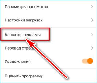 Блокировщик CM Browser