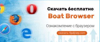 Boat Browser скачать бесплатно