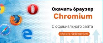 Браузер Chromium — скачать с официального сайта