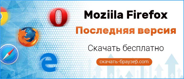 Браузер Mozilla Firefox последняя версия