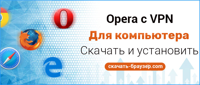 Браузер Opera с VPN