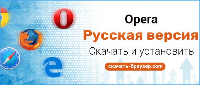Браузер Opera скачать бесплатно русскую версию