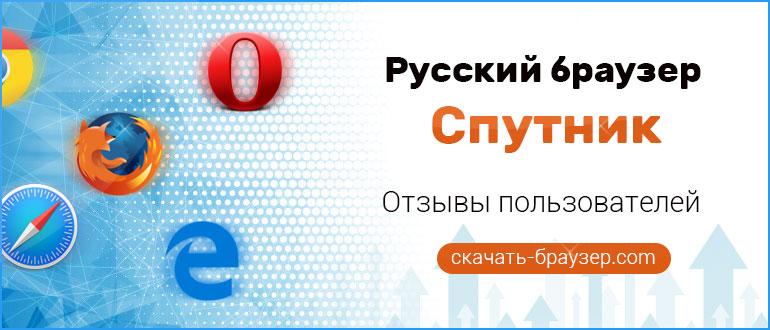 Браузер Спутник отзывы пользователей