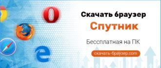 Браузер Спутник — скачать на компьютер бесплатно