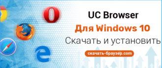 Браузер UC Browser для Windows 10