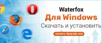 Браузер WaterFox для Windows