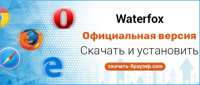 Браузер WaterFox скачать бесплатно официальную версию