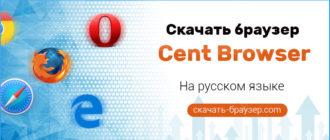 Cent Browser — скачать браузер на русском языке