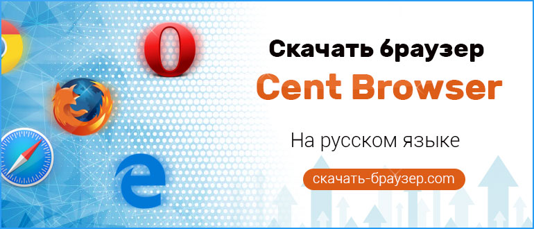 Cent Browser — скачать браузер на русском языке