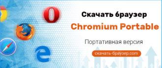 Chromium Portable — скачать портативную версию браузера