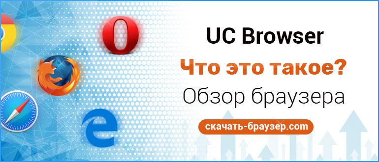 Что такое UC Browser
