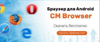 CM Browser — скачать Браузер для Android устройств