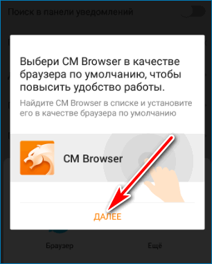 Далее CM Browser