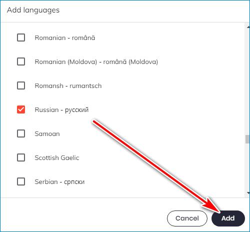 Добавить Brave Browser
