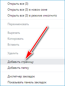 Добавить страницу Brave Browser